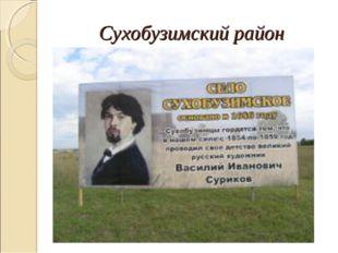 Сухобузимский район
