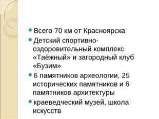 Всего 70 км от Красноярска Детский спортивно-оздоровительный комплекс «Таёжны