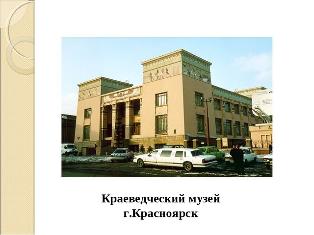 Краеведческий музей г.Красноярск