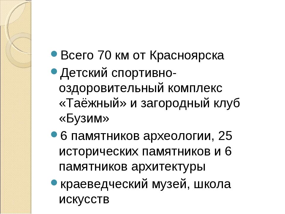 Всего 70 км от Красноярска Детский спортивно-оздоровительный комплекс «Таёжны...