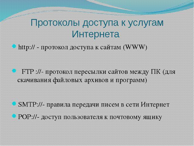 Протоколы доступа к услугам Интернета http:// - протокол доступа к сайтам (WW...