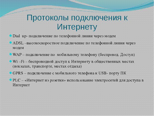 Протоколы подключения к Интернету Dial up- подключение по телефонной линии че...