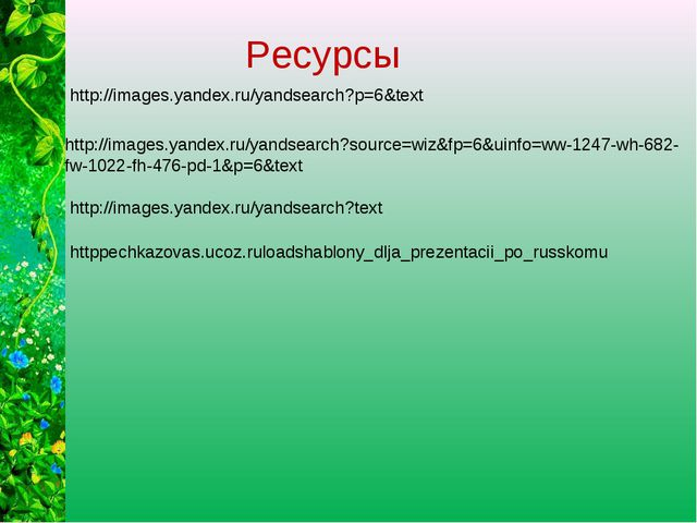 http://images.yandex.ru/yandsearch?source=wiz&fp=6&uinfo=ww-1247-wh-682-fw-10...