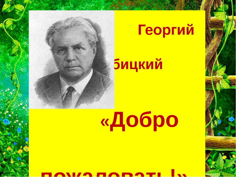 Георгий Скребицкий «Добро пожаловать!»