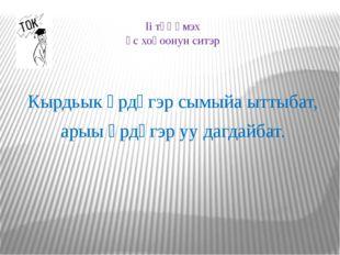 Ii тҮҺҮмэх өс хоһоонун ситэр Кырдьык үрдүгэр сымыйа ыттыбат, арыы үрдүгэр уу