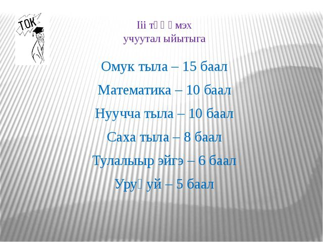 Iii тҮҺҮмэх учуутал ыйытыга Омук тыла – 15 баал Математика – 10 баал Нуучча т...