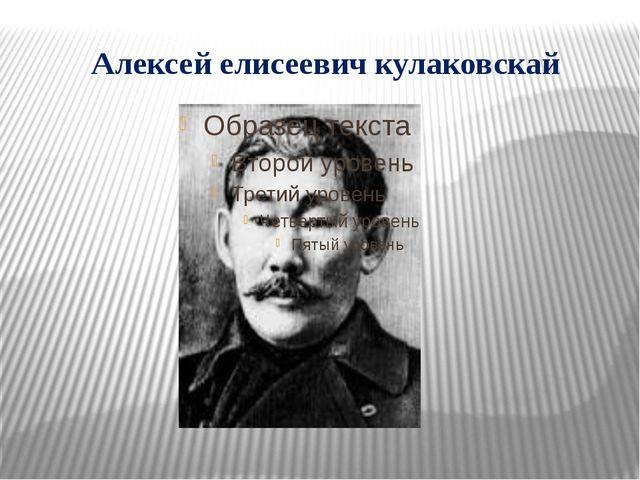 Алексей елисеевич кулаковскай