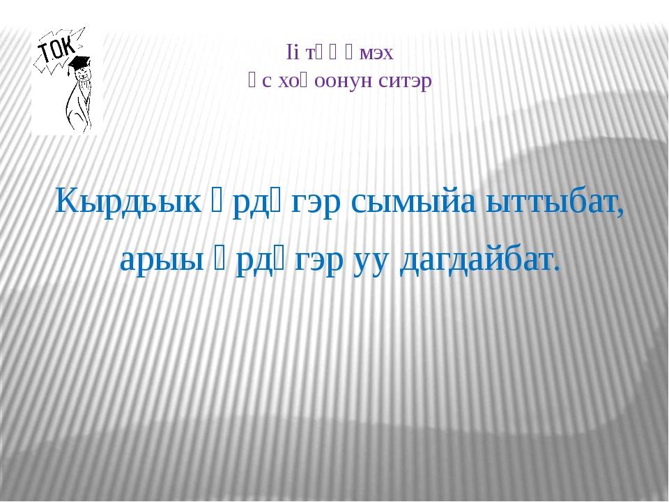 Ii тҮҺҮмэх өс хоһоонун ситэр Кырдьык үрдүгэр сымыйа ыттыбат, арыы үрдүгэр уу...