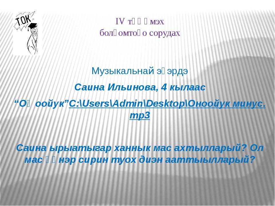 """IV тҮҺҮмэх болҕомтоҕо сорудах Музыкальнай эҕэрдэ Саина Ильинова, 4 кылаас """"Оҥ..."""