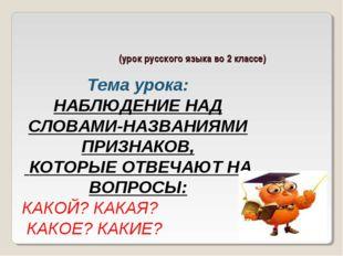 (урок русского языка во 2 классе) Тема урока: НАБЛЮДЕНИЕ НАД СЛОВАМИ-НАЗВАНИ