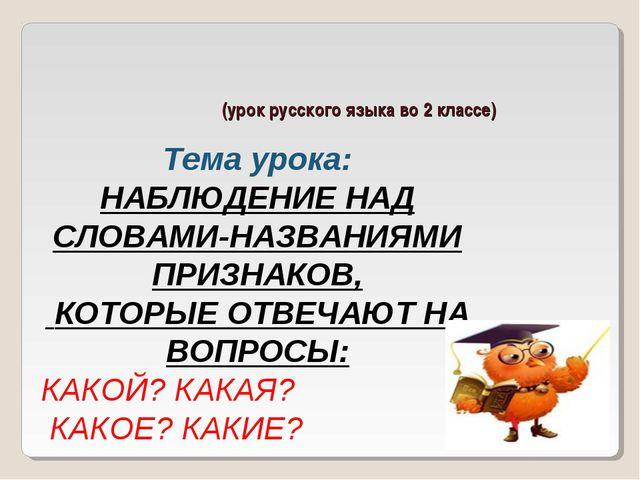 (урок русского языка во 2 классе) Тема урока: НАБЛЮДЕНИЕ НАД СЛОВАМИ-НАЗВАНИ...