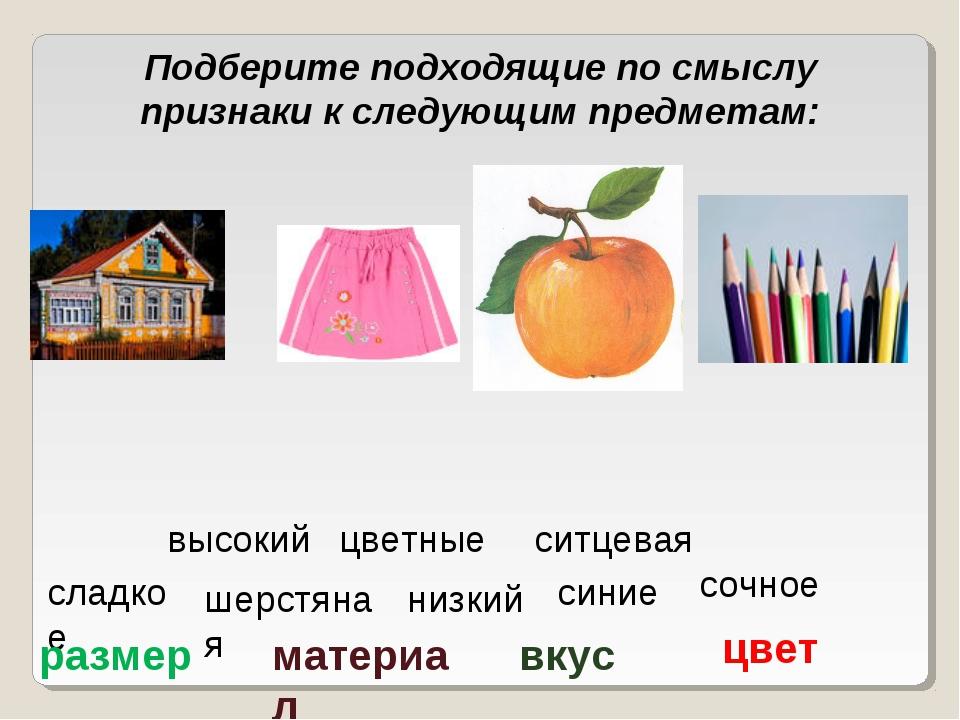 Подберите подходящие по смыслу признаки к следующим предметам: сочное цветные...