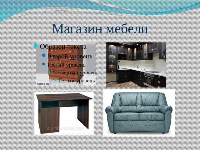 Магазин мебели