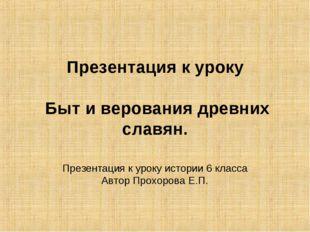 Презентация к уроку Быт и верования древних славян. Презентация к уроку истор