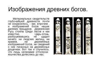 Изображения древних богов. Материальных свидетельств глубочайшей древности по