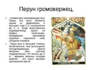 Перун громовержец. Славянским громовержцем был Перун. Его культ является одни
