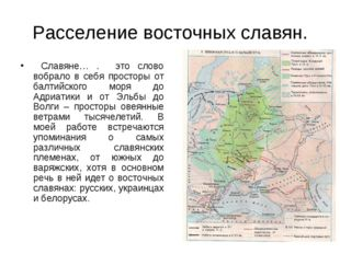 Расселение восточных славян. Славяне… . это слово вобрало в себя просторы от
