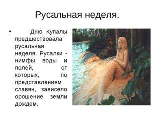 Русальная неделя. Дню Купалы предшествовала русальная неделя. Русалки - нимфы
