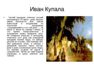Иван Купала Третий праздник отмечал летний солнцеворот 24 июня - день Купалы