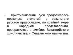Христианизация Руси продолжалась несколько столетий, в результате русское пр