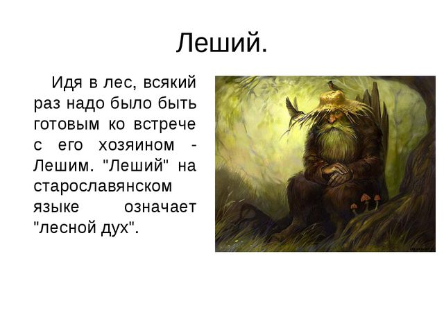 Леший. Идя в лес, всякий раз надо было быть готовым ко встрече с его хозяином...