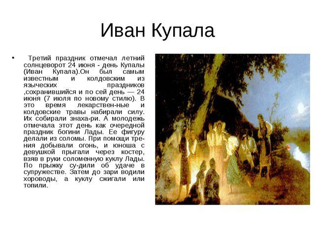 Иван Купала Третий праздник отмечал летний солнцеворот 24 июня - день Купалы...