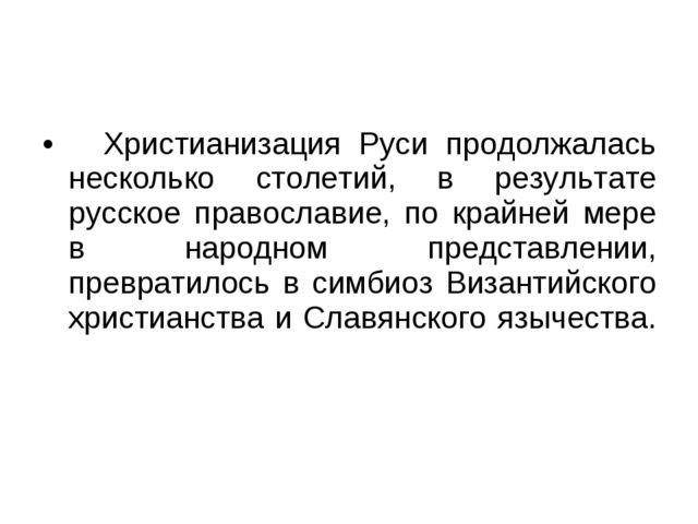 Христианизация Руси продолжалась несколько столетий, в результате русское пр...