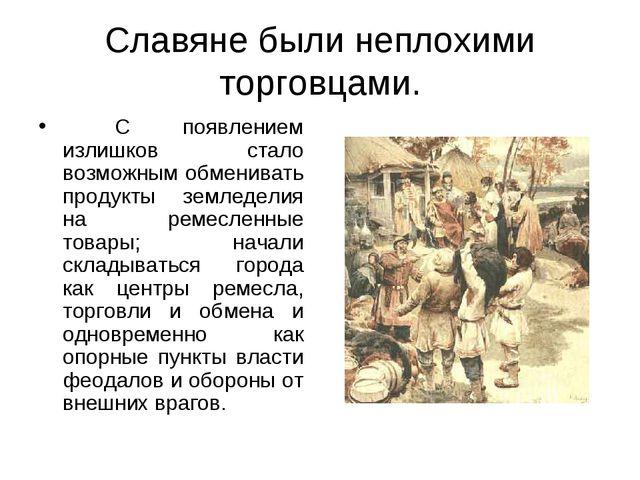Славяне были неплохими торговцами. С появлением излишков стало возможным обме...