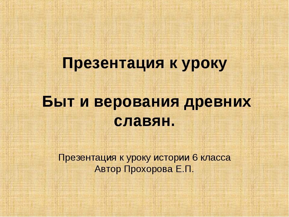 Презентация к уроку Быт и верования древних славян. Презентация к уроку истор...