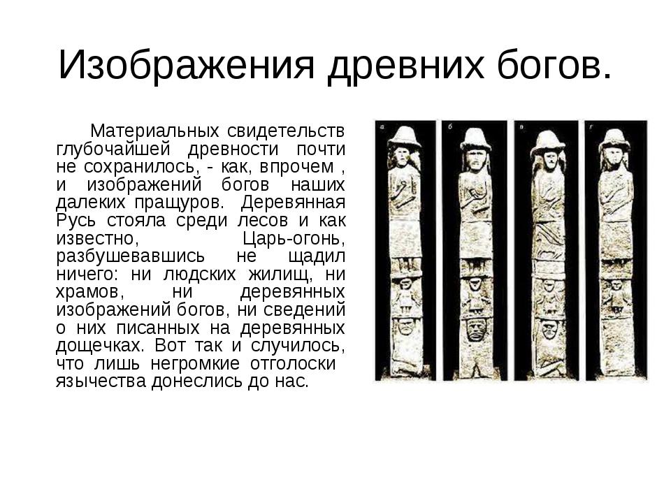 Изображения древних богов. Материальных свидетельств глубочайшей древности по...