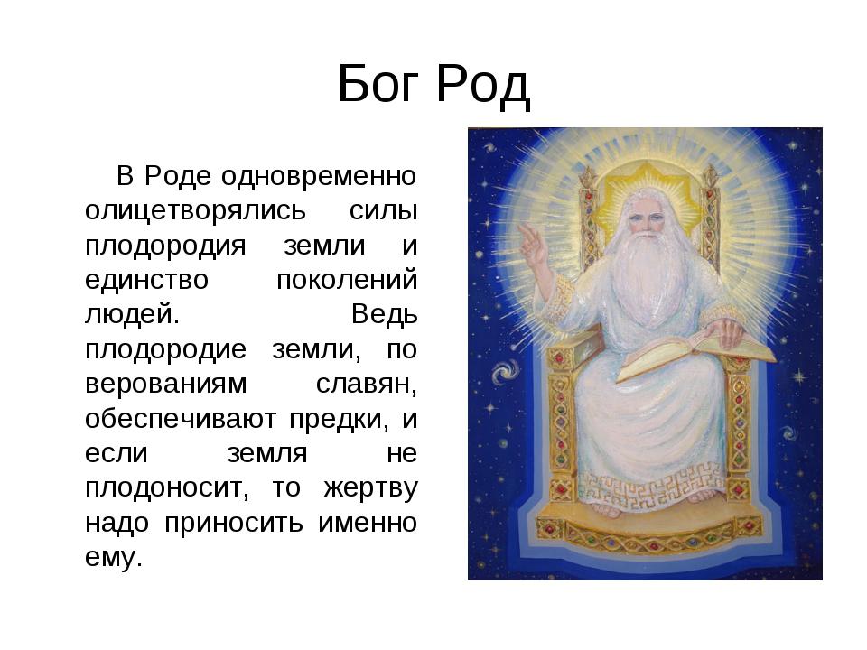 Бог Род В Роде одновременно олицетворялись силы плодородия земли и единство п...