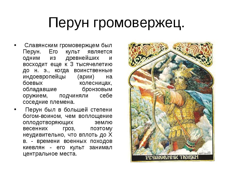 Перун громовержец. Славянским громовержцем был Перун. Его культ является одни...
