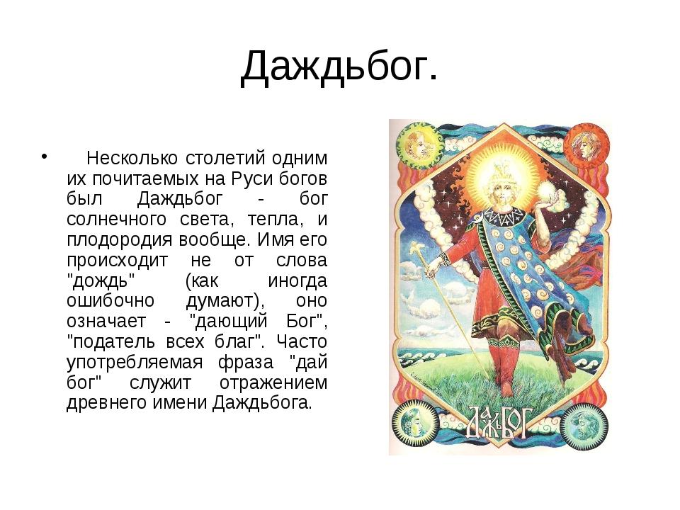 Даждьбог. Несколько столетий одним их почитаемых на Руси богов был Даждьбог -...