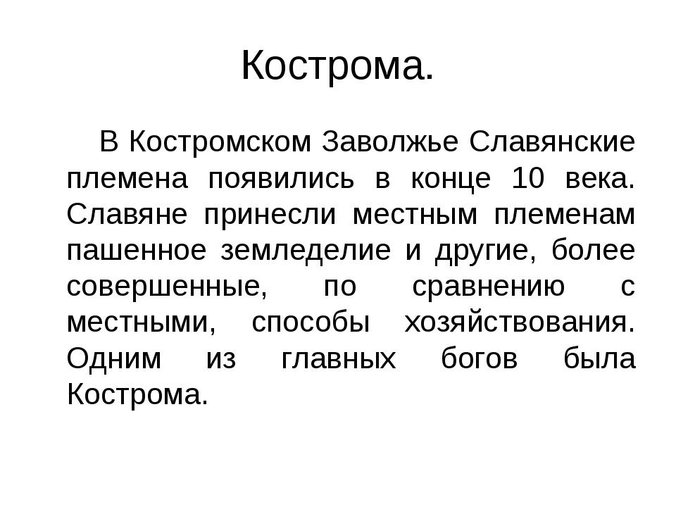 Кострома. В Костромском Заволжье Славянские племена появились в конце 10 века...