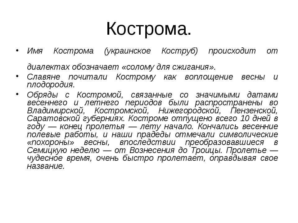 Кострома. Имя Кострома (украинское Коструб) происходит от «костра́» (или «кос...