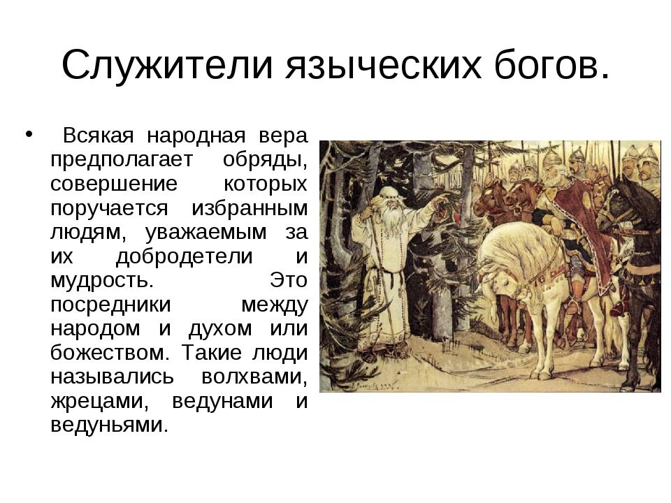 Служители языческих богов. Всякая народная вера предполагает обряды, совершен...