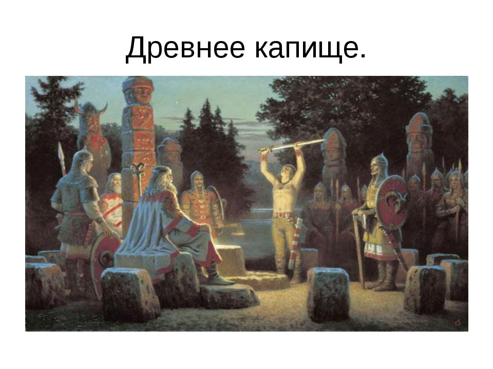 Древнее капище.