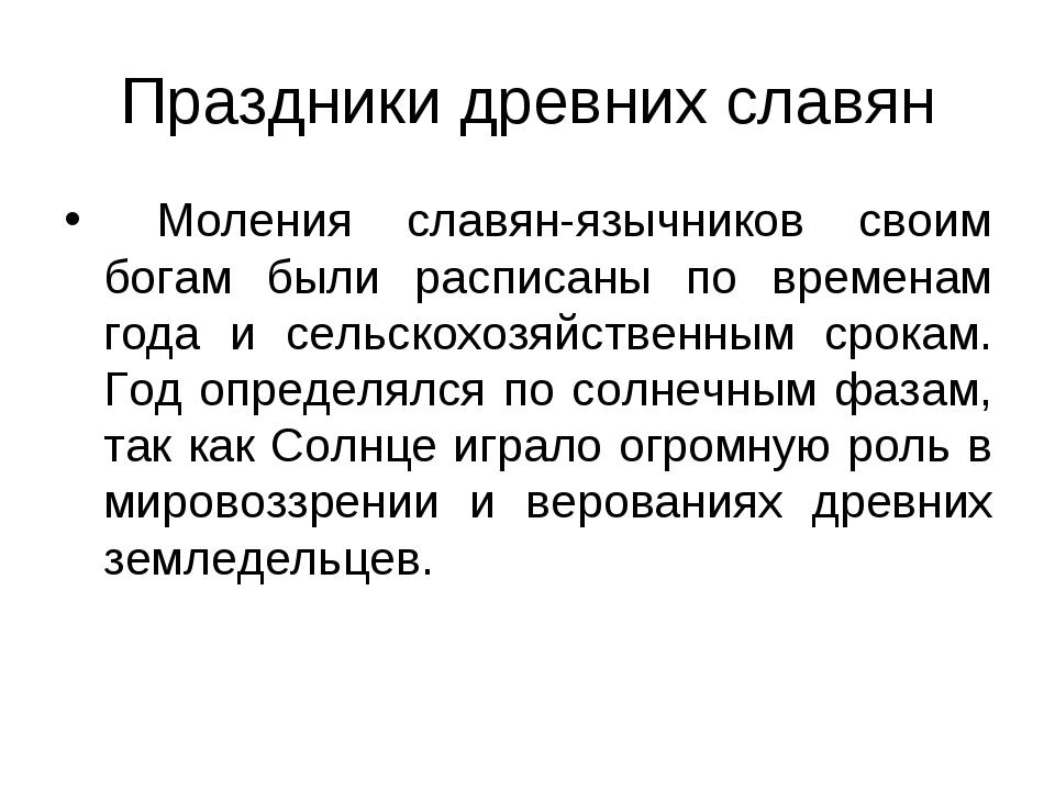 Праздники древних славян Моления славян-язычников своим богам были расписаны...