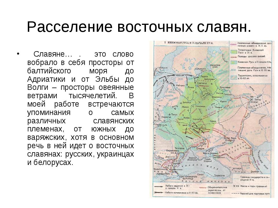 Расселение восточных славян. Славяне… . это слово вобрало в себя просторы от...