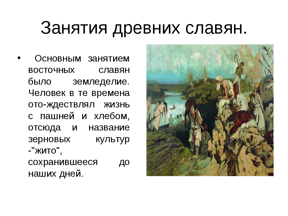 Занятия древних славян. Основным занятием восточных славян было земледелие. Ч...