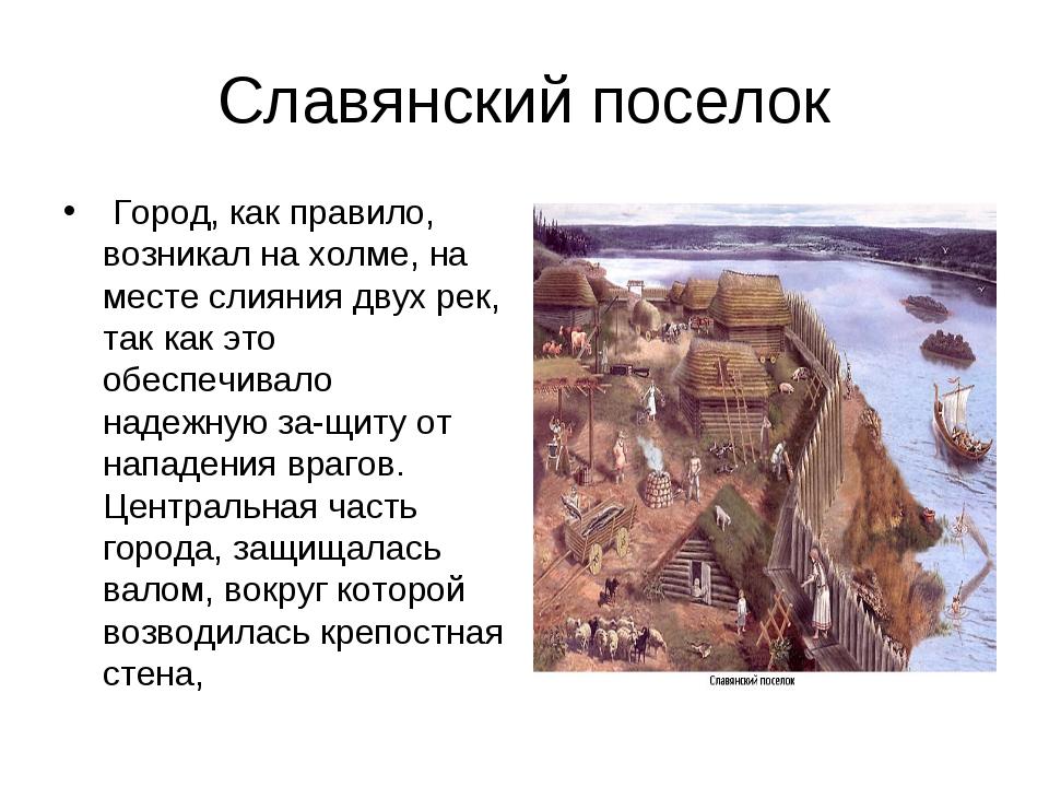 Славянский поселок Город, как правило, возникал на холме, на месте слияния дв...