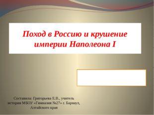 Поход в Россию и крушение империи Наполеона I Домашнее задание: § 3, чтение,
