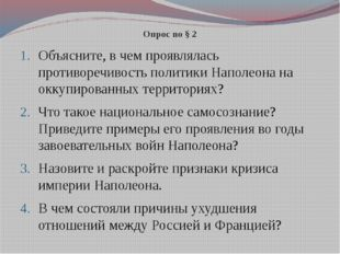 Опрос по § 2 Объясните, в чем проявлялась противоречивость политики Наполеона