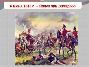 6 июня 1815 г. – битва при Ватерлоо