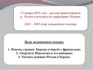 13 января 1813 года – русская армия перешла р. Неман и вступила на территорию