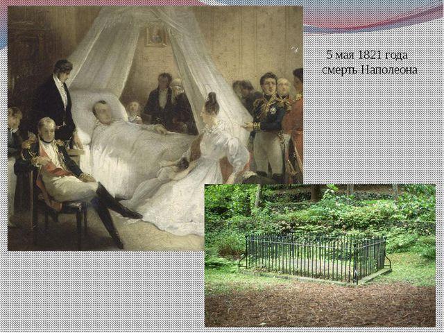 5 мая 1821 года смерть Наполеона