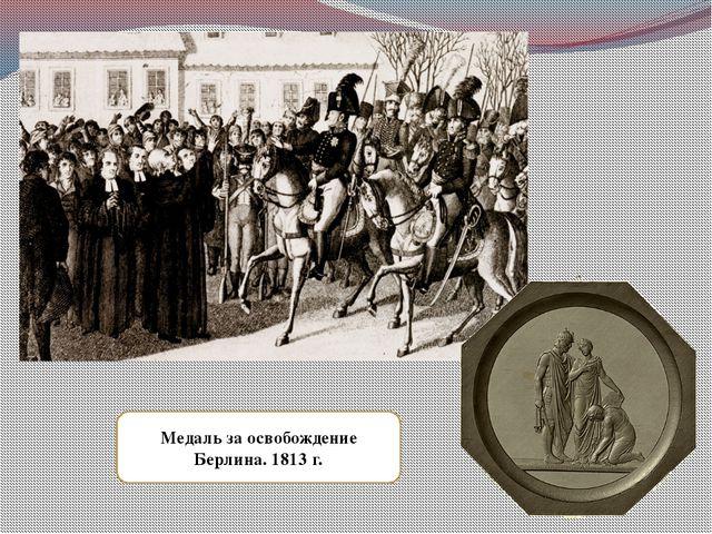 Медаль за освобождение Берлина. 1813 г.