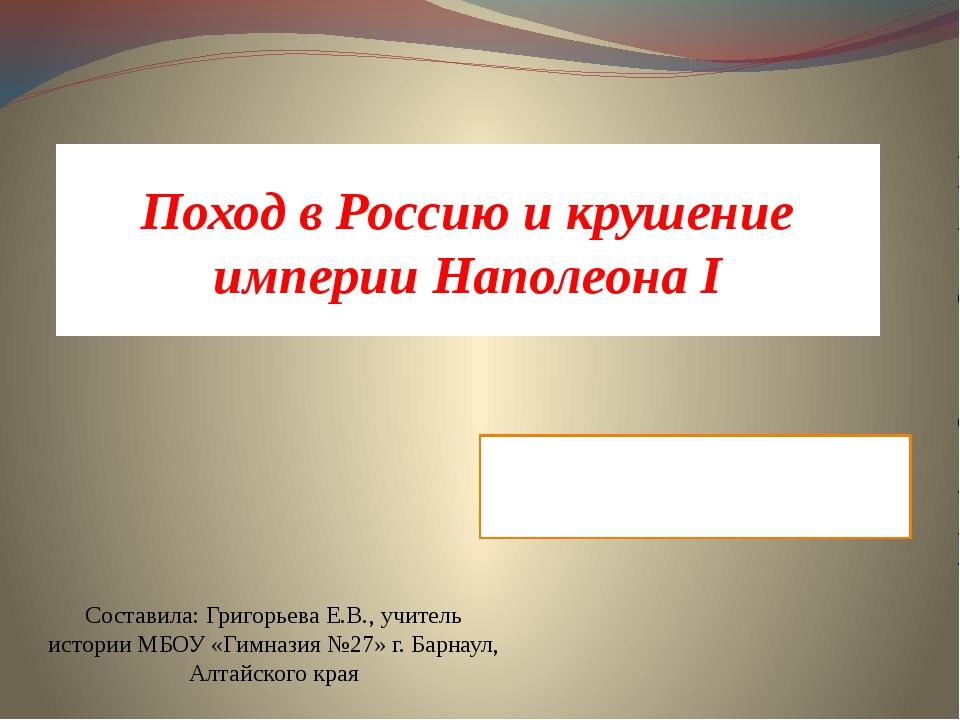 Поход в Россию и крушение империи Наполеона I Домашнее задание: § 3, чтение,...
