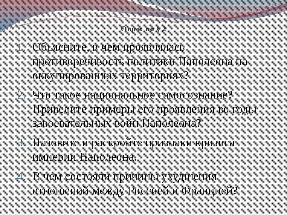 Опрос по § 2 Объясните, в чем проявлялась противоречивость политики Наполеона...