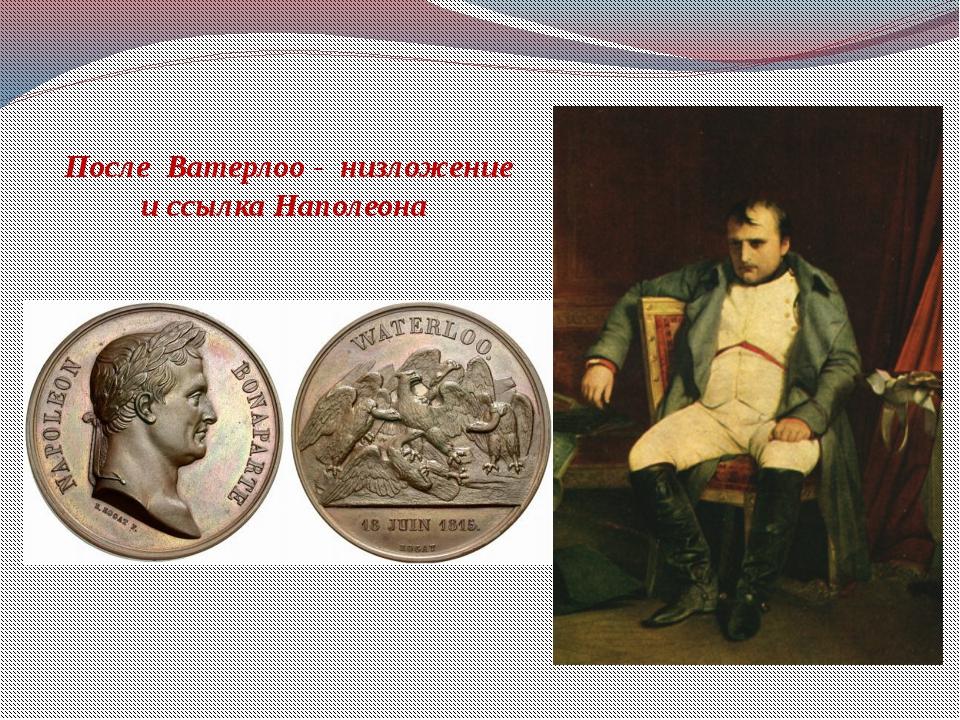 После Ватерлоо - низложение и ссылка Наполеона